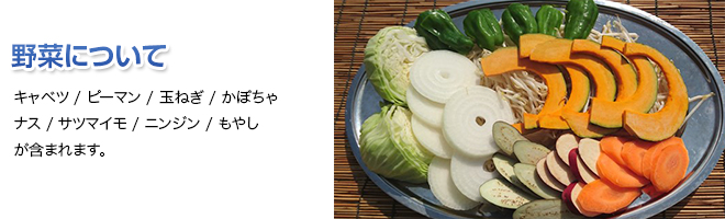 bbq_yasai.jpg